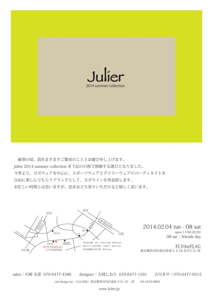 julier 2014summer collection
